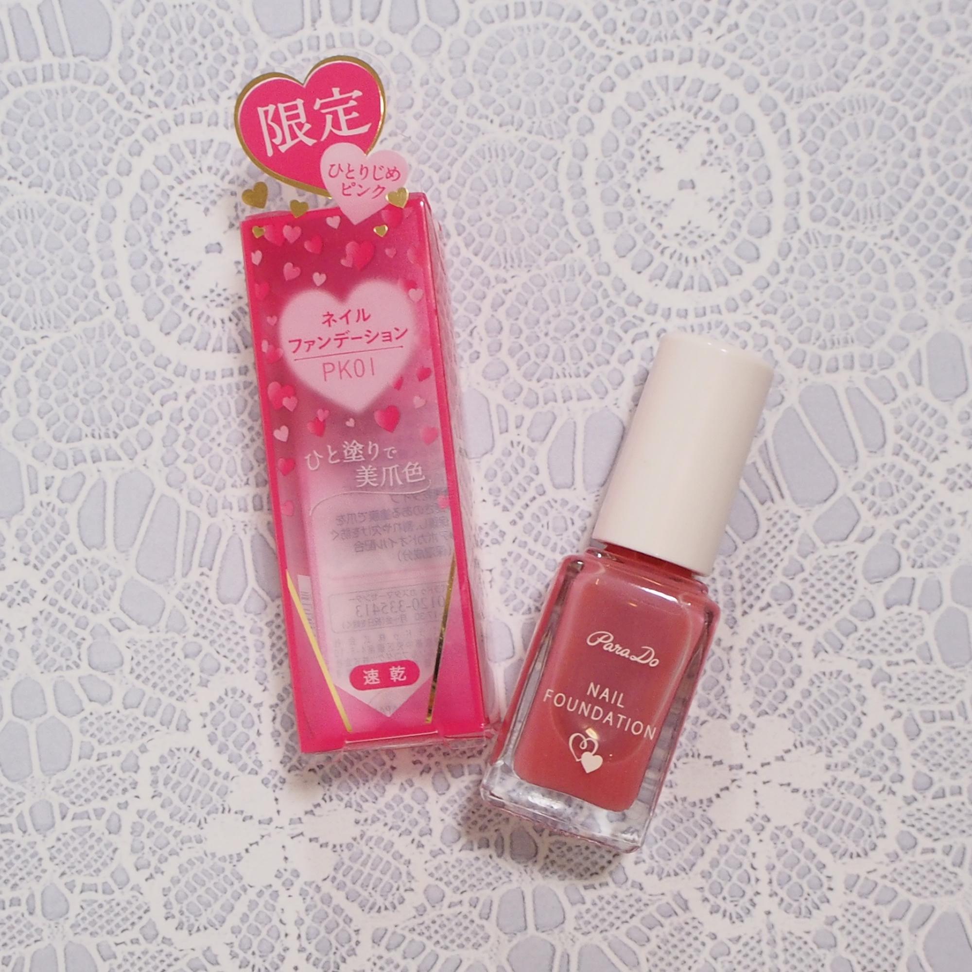 限定色ひとりじめピンク