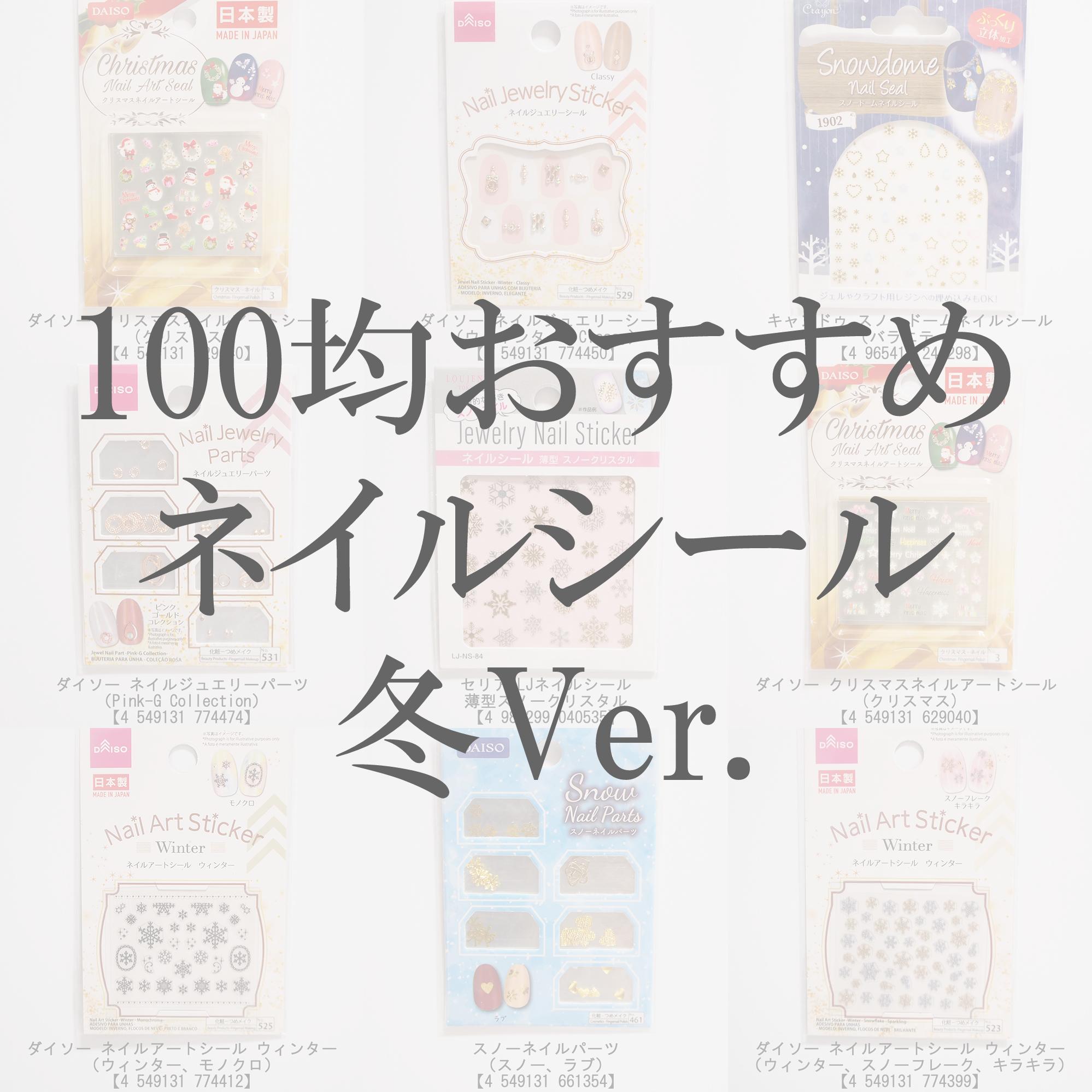 2019年版>100均の使える冬ネイルシール12選!(ダイソー