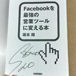 facebookサイン本