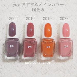 paネイル2020SS新色おすすめ暖色