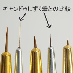 キャンドゥしずくネイル筆比較