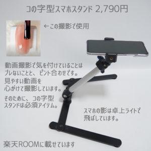 動画撮影コの字型スタンド