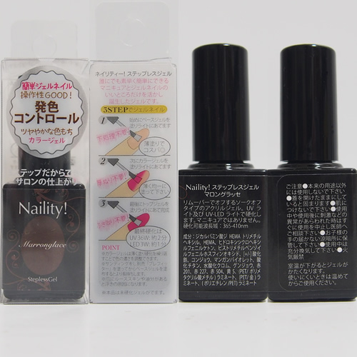Naility2020冬新色ジェルネイルパッケージ