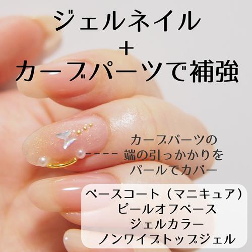 爪ストレスポイントの亀裂補強01