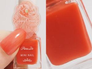 パラドゥネイルOR02ポピーオレンジ