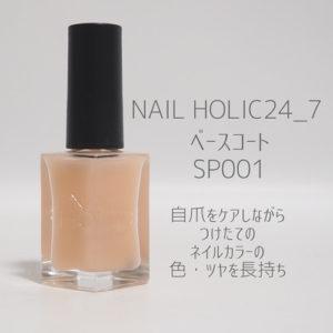 ネイルホリック24_7ベースコート2021秋新色