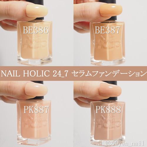 ネイルホリック24_7セラムファンデーション色番2021秋新色