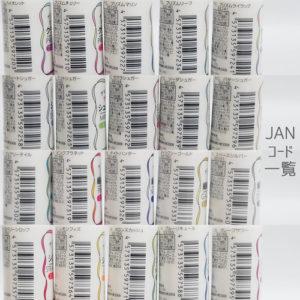 ダイソーフレンドネイル2021新色JANコード品番1-21~1-40