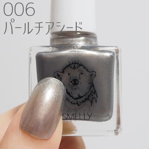 SMELLYスメリーネイル006パールチアシード