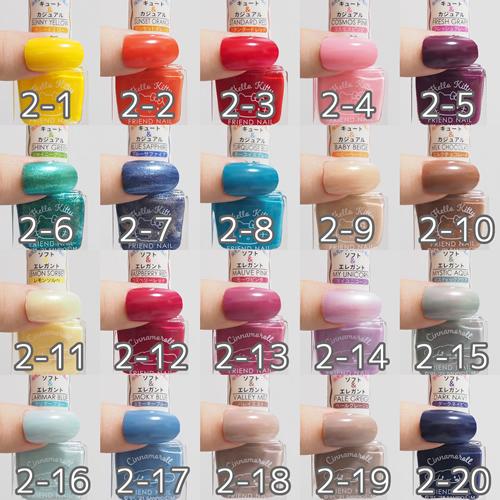 ダイソーフレンドネイル2021新色2-1~2-20色番