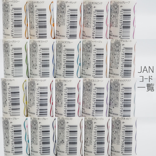 ダイソーフレンドネイル2021新色JANコード品番2-1~2-20