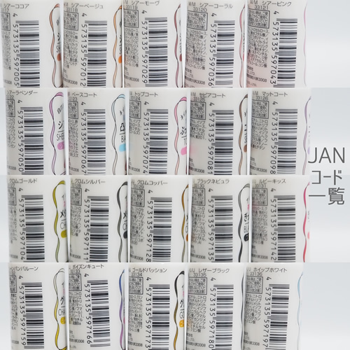 ダイソーフレンドネイル2021新色JANコード品番1-1~1-20