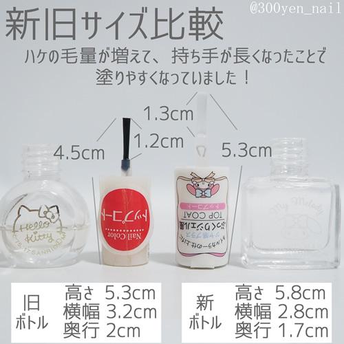 ダイソーフレンドネイル2021新色ボトル新旧比較