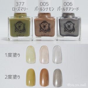 SMELLYスメリーネイル2021新色カラーチャート
