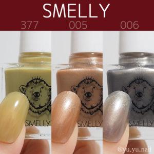 SMELLYスメリーネイル2021新色スウォッチ