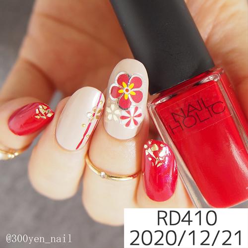 ネイルホリックお正月デザインRD410