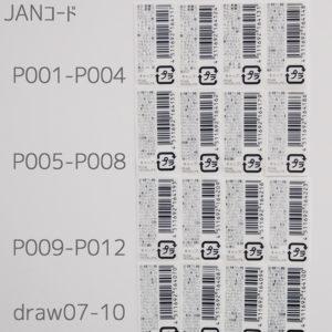 paネイル秋の新色品番JANコード