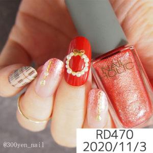 ネイルホリッククリスマスリースデザインRD470