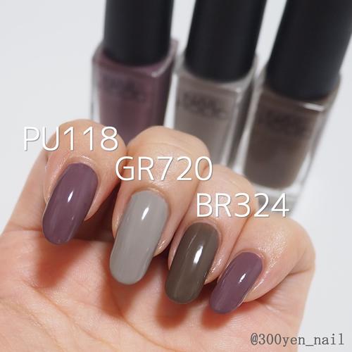ネイルホリックPU118,GR720,BR324