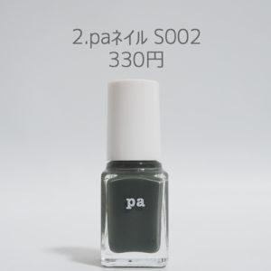 paネイルS002