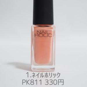 ピンクネイルホリック PK811