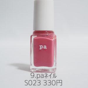 ピンクpaネイルS023
