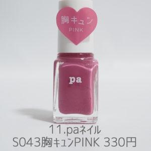 ピンクpaネイル S043胸キュンPINK