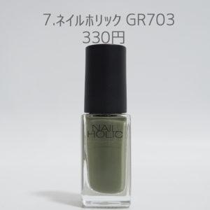 ネイルホリックGR703