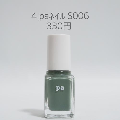 paネイルS006