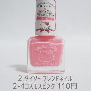 ピンクフレンドネイル 2-4コスモスピンク