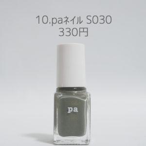 paネイルS030