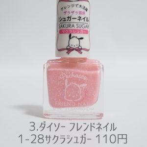 ピンクフレンドネイル 1-28サクラシュガー