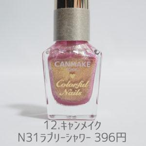 ピンクキャンメイク N31ラブリーシャワー