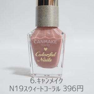 ピンクキャンメイクN19スウィートコーラル