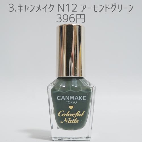キャンメイクN12アーモンドグリーン